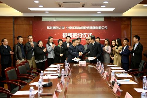 北京华信怡和投资集团有限公司向华东师范大学捐赠300万 助力中国青少年心理健康、生涯发展